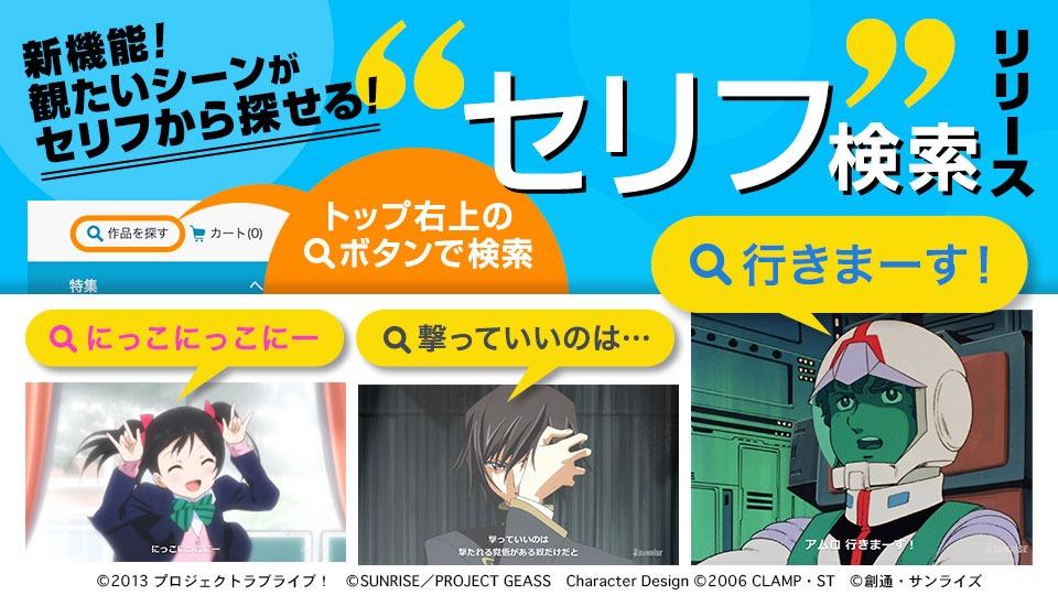 バンダイチャンネル初回おためし無料のアニメ配信サービス